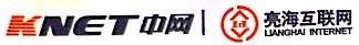 中山市亮海互联网科技有限公司 最新采购和商业信息