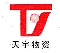 山东省博兴县天宇物资有限公司 最新采购和商业信息