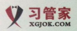 湖南习管家社区服务有限公司 最新采购和商业信息