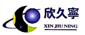 深圳市欣久宁电子有限公司