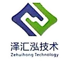 深圳市泽汇泓技术有限公司