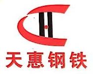 江阴天惠钢铁制品有限公司
