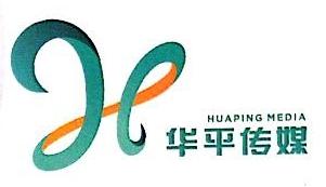 南昌华平文化传媒有限公司 最新采购和商业信息