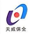 东莞市天保全威保安服务有限公司