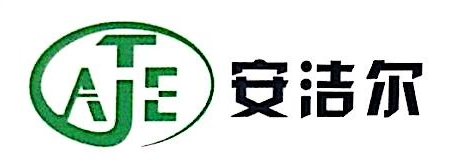 深圳市安洁尔科技有限公司