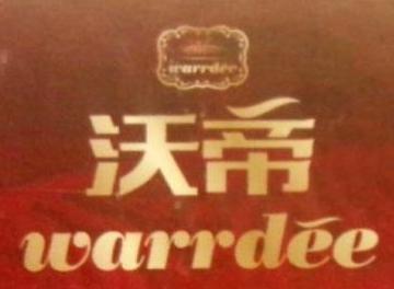 深圳沃帝食品有限公司 最新采购和商业信息