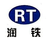 郑州润铁商贸有限公司