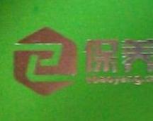 北京福瑞车美信息技术有限公司 最新采购和商业信息