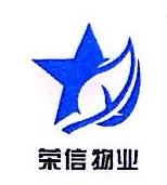 西安荣信物业管理有限公司 最新采购和商业信息