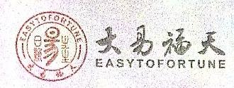 北京大易福天技术培训有限公司 最新采购和商业信息