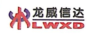深圳市龙威信达智能科技有限公司 最新采购和商业信息