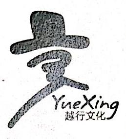 北京越行文化传媒有限公司 最新采购和商业信息