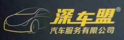 深圳市深车盟汽车服务有限公司 最新采购和商业信息