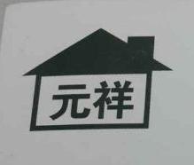 上海元祥房地产经纪有限公司 最新采购和商业信息