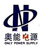 杭州奥能电力设备制造有限公司 最新采购和商业信息
