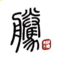 神腾东方(北京)科技有限公司 最新采购和商业信息
