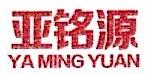 杭州亚铭源装饰设计工程有限公司