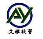 广州艾雅包装制品有限公司