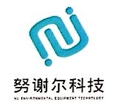 东莞市努谢尔环境设备科技有限公司