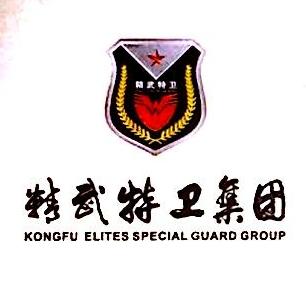 福建省精武特卫安防科技有限公司 最新采购和商业信息