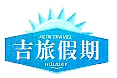 吉林海外旅游航空服务有限公司 最新采购和商业信息
