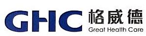 北京格威德医疗用品有限公司 最新采购和商业信息