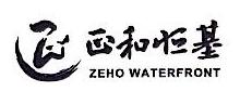北京正和恒基滨水生态技术研究院有限公司 最新采购和商业信息