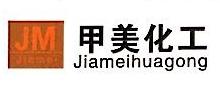 上海甲美精细化工有限公司 最新采购和商业信息