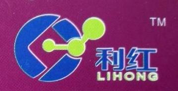 汕头市利红化工有限公司 最新采购和商业信息
