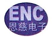 深圳市恩慈电子有限公司 最新采购和商业信息
