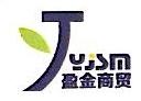 福建盈金商贸有限公司 最新采购和商业信息