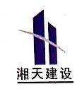 湖南省湘天建设工程有限公司中山分公司 最新采购和商业信息