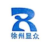 徐州市显众物资贸易有限公司 最新采购和商业信息