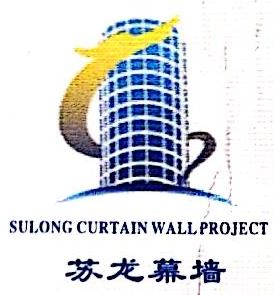 江苏苏龙幕墙工程有限公司 最新采购和商业信息