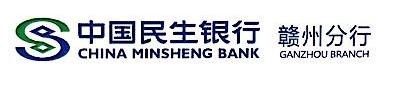 中国民生银行股份有限公司赣州分行