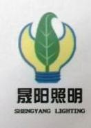 南京晟阳照明设备有限公司
