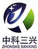 湖南中科三兴科技有限公司