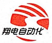 上海翔电自动化设备有限公司 最新采购和商业信息