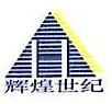 北京辉煌世纪房地产开发有限公司 最新采购和商业信息