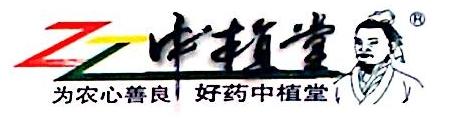 郑州中植堂农作物保护有限公司