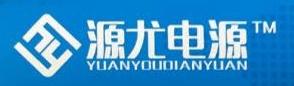 深圳市源尤电源技术有限公司