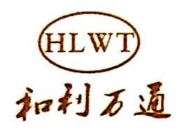 北京和利万通商贸有限公司 最新采购和商业信息