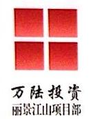 北京万陆投资有限公司赣州分公司
