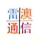 江西省雷澳通信设备有限公司 最新采购和商业信息