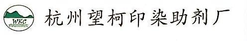杭州望柯印染助剂厂