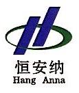 深圳恒安纳实业有限公司 最新采购和商业信息