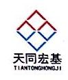 潍坊天同海智房地产经纪有限公司 最新采购和商业信息