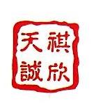 湖北祺欣天诚科贸有限责任公司