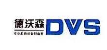 淄博德沃森机械有限公司 最新采购和商业信息