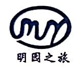 桂林市明园旅行社有限责任公司北海分公司 最新采购和商业信息